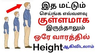 Top 10 EXERCISE For Height Increase FAST तेजी से हाइट