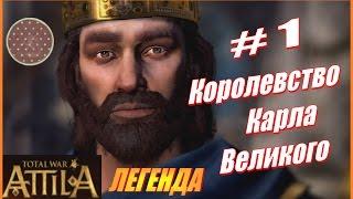 Download Total War ATTILA. Королевство Карла Великого #1 - Стратегия Карла. Начало. Video