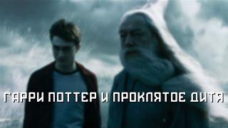 Download Гарри Поттер: Проклятое Дитя и новый фильм ″Фантастические твари и где они обитают″ Video