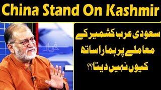 Download Harf e Raaz With Orya Maqbool Jan | Part 1 | 16 January 2020 | Neo News Video
