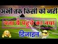 Download New five type salwar pauncha or mohri design in hindi । simple easy salwar mohri ।। Video