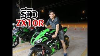 Download รีวิว ZX10R ของพี่อุ้ม BB-rider ตอนที่57 Video