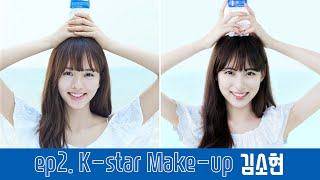 Download ENG] K-Star Ep2. 김소현 메이크업 : Kim so-hyun make-up [HAKONYANG] Video