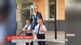 Download Загибель матері і її 2 дітей: стало відомо, що померла перебувала у депресії Video