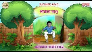 Download Pagla Dashu /Sukumar Ray / Bengali Animated Film Video