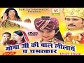 Download गोगाजी की बाल लीला व चमत्कार भाग 1 || Gogaji Bal Lila || Kuldeep Vast, Dipika || Hindi Full Movie Video