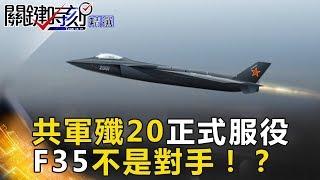 Download 共軍殲20正式服役 F-35不是對手!?- 關鍵時刻精選 傅鶴齡 黃創夏 朱學恒 Video