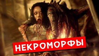 Download Все о Некроморфах [Dead Space] Video