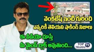Download వెంకి ఇంటి గురించి షాకింగ్ నిజాలు | Shocking Facts About Hero Venkatesh Own House |Celebrities Homes Video