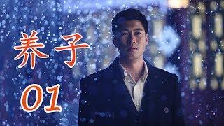 Download 养子 第01集 | 中国家庭情感电视剧 Video