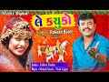 Download Rakesh Barot New Song 2018 || Le Kachuko || Gabbar Thakor Best New Song Video