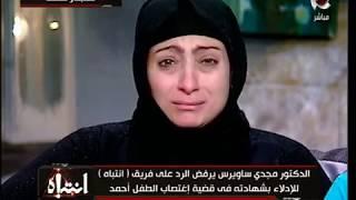 Download فاطمة تنهار على الهواء وتطلب من الدكتور الإدلاء بشهادته فى تشخيص حالة إبنها | انتباه Video
