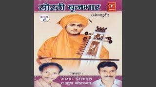 Download Sorathi Brijbhar (Vol - 6) Video