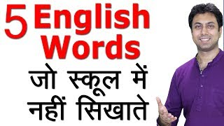 Download 5 English Words with Meaning | English Speaking for Beginners | Awal Video