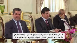 Download الأحزاب الكردستانية تفشل في تشكيل هيئة رئاسية للبرلمان Video