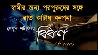 Download Bengali short film - Bibarno || বিবর্ণ || New Short Film 2018 Video