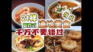 Download 【📍槟城美食从早吃到晚🔥】 Video