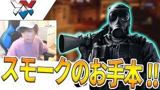 Download 【R6S実況】スモークのお手本となるプレイはこちら!! 顔面ありランクマッチ!! Video