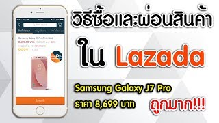Download วิธีการซื้อและผ่อนชำระสินค้าในลาซาด้า (Lazada)   Samsung Galaxy J7 Pro 8699 บาทถูกมาก Video