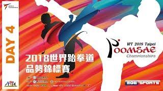 Download ::DAY4::2018世界跆拳道品勢錦標賽 World Teakwondo Poomsae Championship Video