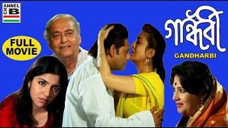 Download Gandharbi | গান্ধর্বী | Bengali Full Movie | Tapas Pal | Debashree | Soumitra | Moon Moon | Locket Video
