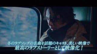 Download 映画『雪の華』シズルリール映像【HD】2019年2月1日(金)公開 Video