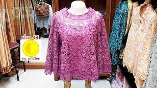 Download Chantubtim TV ตอน ร้านลูกไม้ไทย เสื้อลูกไม้แขนบาน เสื้อแฟชั่น EP 222 Video
