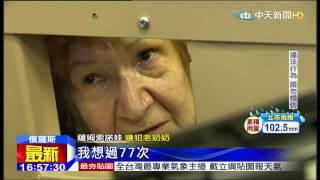Download 20150827中天新聞 俄國開膛手奶奶 駭人犯案影片曝光 Video