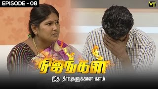 Download Nijangal - With Kushboo - நிஜங்கள் Sun TV Episode 08 | 01/11/2016 | Vision Time Video