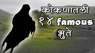 Download कोकणातली १४ भुतं | Popular 14 Styles Of Ghosts In Konkan, Maharashtra | True Or False Video
