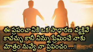 Download తెలుగు హార్ట్ టచింగ్ ప్రేమ కవితలు   Telugu prema kavithalu Suresh bojja   Telugu love quotes   Video