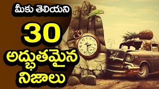 Download 30 Unbelievable Facts Around The World | Amazing Facts That You Didn't Know | Unknown Facts Telugu Video