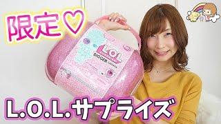 Download 限定品! 巨大 L.O.L.サプライズ Bigger Surprise 開封☆【 こうじょうちょー 】海外おもちゃ Video