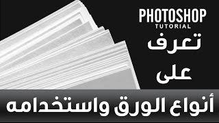 Download #31 أنواع الورق المستخدم فى الطباعة :: كورس التصميم التجاري والإعلاني Video