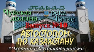 Download Автостопом По Казахстану. Выпуск №10 Тараз ( Чуйская долина, река Талас ) Video