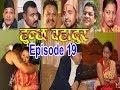 Download Huncha Bahadur, Episode 19 March 27 New Nepali Comedy Serial Ft Daman Rupakheti surbir pandit Video