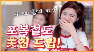 Download 엣지☆ 결혼 상담하는 시청자 입담이ㅋㅋㅋ 언니는 임신 조심하세요! Video