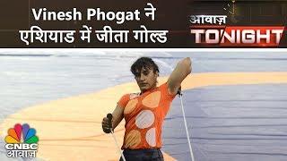 Download Vinesh Phogat ने एशियाड में जीता गोल्ड   Awaaz Tonight   CNBC Awaaz Video