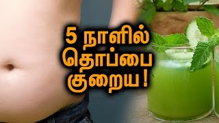 Download தொப்பையை குறைக்கும் ஜூஸ் !   A Juice To Reduce Fat Belly! Video