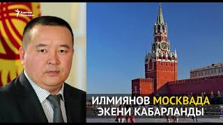 Download Илмиянов Москвада экени кабарланды (аудио) Video