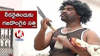 Download Bithiri Sathi As Rowdy Sheeter | Satirical Conversation Over Political Leaders | Teenmaar News Video