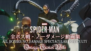 Download 【PS4 Pro】MARVEL SPIDER-MAN - 全ボス戦・ノーダメージ動画集/ALL BOSSES NO DAMAGE SPECTACULAR DIFFICULTY Video