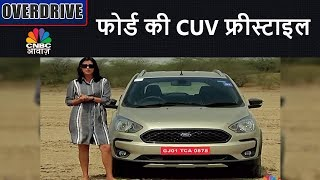 Download फोर्ड की CUV 'फ्रीस्टाइल' | Ford Freestyle Review | Awaaz Overdrive | CNBC Awaaz Video