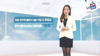 Download [날씨정보] 12월 11일 17시 발표 내일 아침 더 추워요 Video