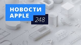 Download Новости Apple, 248 выпуск: WWDC 2018 и Apple Music Video
