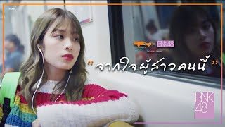 Download 【MV Full】จากใจผู้สาวคนนี้ Ost. ไทบ้าน x BNK48 จากใจผู้สาวคนนี้ / BNK48 Video