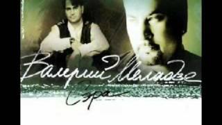 Download Валерий Меладзе - Лимбо (Альбом Сэра) Video