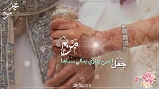 Download دعوة زواج عمانية { محمد ♡ مريم } بارك الله لهما بالخير والحب...❤️ Video