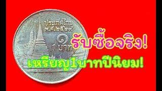Download เหรียญ ๑ บาท ปีนิยมของนักสะสม ดูแค่ปีก็ได้เงิน Video
