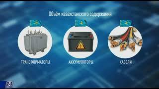Download Развитие рынка электротехники в Казахстане Video